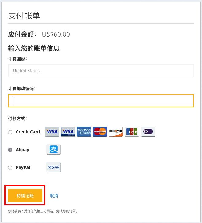 如何续订VyprVPN帐户并使用支付宝付款?