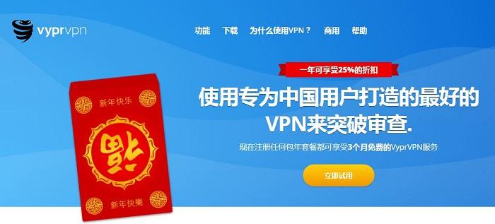 VyprVPN最新优惠:狗年新春特供新用户享25%折扣