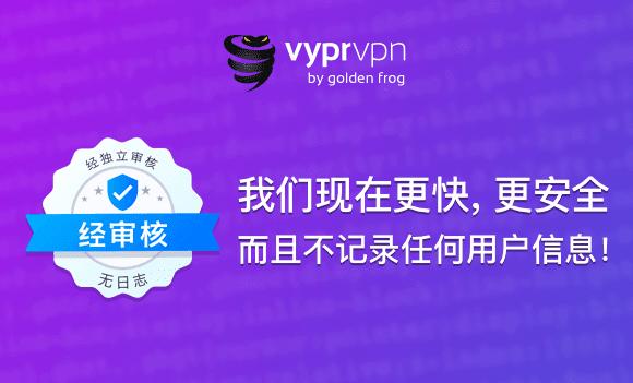 VyprVPN是世界上第一个经过审核的零日志VPN服务